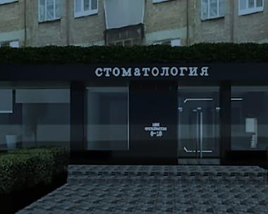 Стоматологических клиник